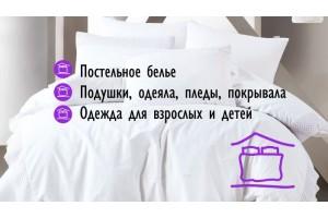 Домашний текстиль и постельное белье в Красноярске