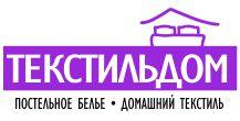 Постельное белье в Красноярске - Текстильдом